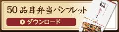 愛知家の50品目弁当パンフレットはこちらからダウンロード